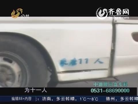 20141218《真相力量》:校门外的非法营运车