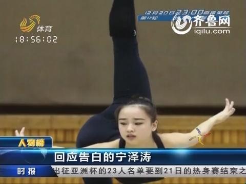 视频:宁泽涛回应孙妍在告白 以前没听说过她