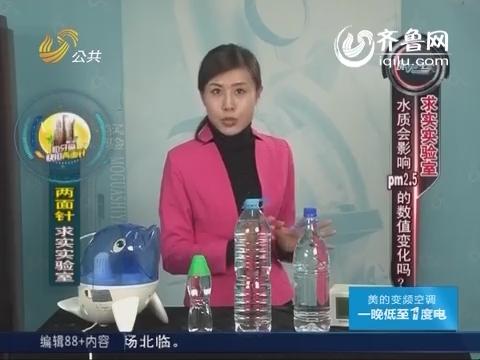 求实实验室:水质会影响PM2.5的数值变化 自来水最高