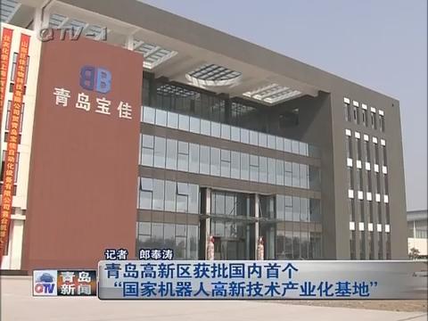 """青岛高新区获批国内首个""""国家机器人高新技术产业化基地"""""""