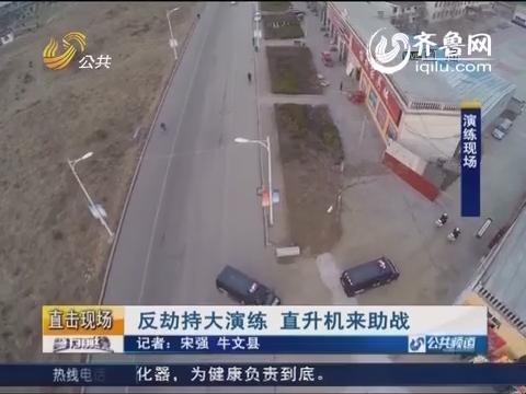 济宁:反劫持大演练 直升机来助战