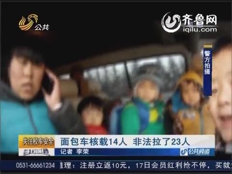 潍坊:面包车核载14人 非法拉了23人