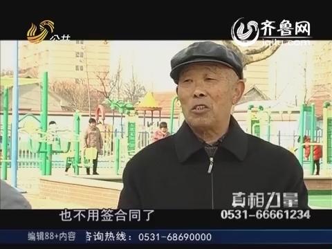 """20141219《真相力量》:""""法德共进""""促和谐"""