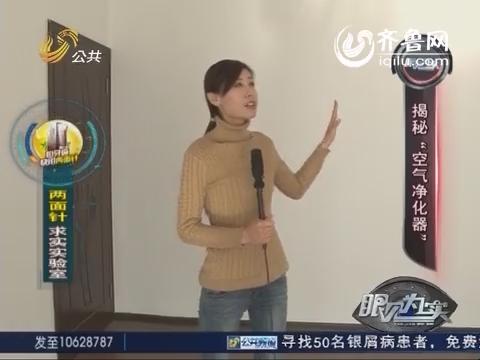 """20141219《眼见为实》:揭秘""""空气净化器"""""""