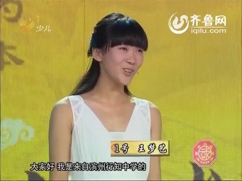 2010年12月19日《国学小名士》:山东省青少年经典诵读电视大赛