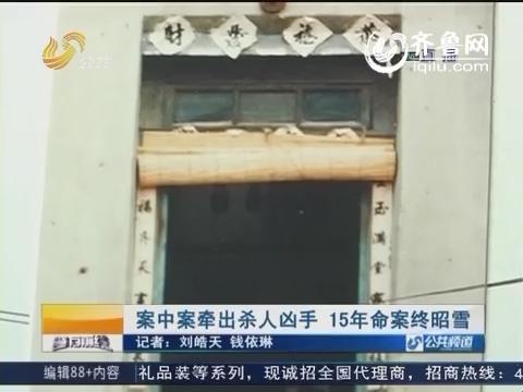 淄博:案中案牵出杀人凶手 15年命案终昭雪