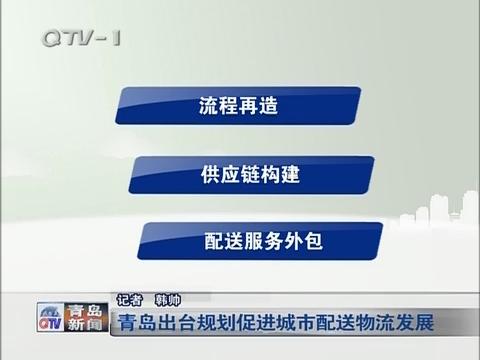 青岛出台规划促进城市配送物流发展