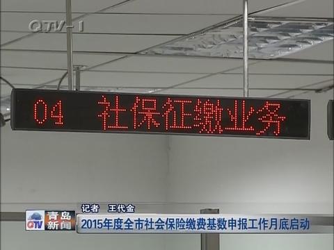 2015年度青岛市社会保险缴费基数申报工作月底启动