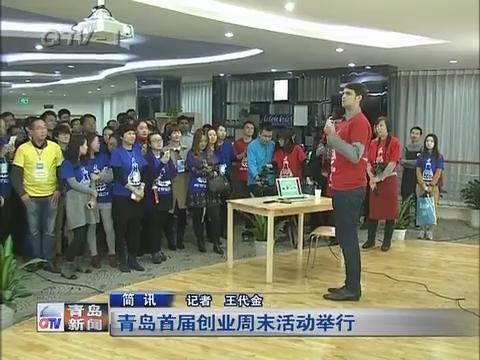 青岛首届创业周末活动举行