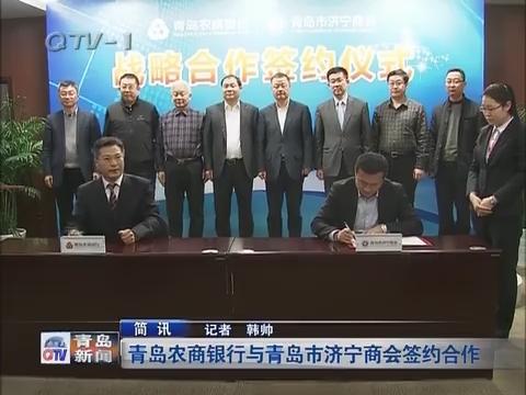 青岛农商银行与青岛市济宁商会签约合作