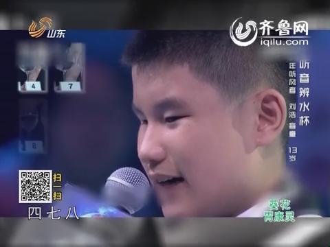2014年12月21日《天下父母》:弹钢琴的盲童