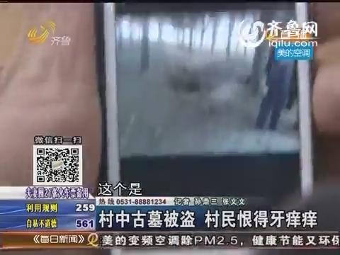 德州禹城:村中古墓被盗 村民恨的牙痒痒