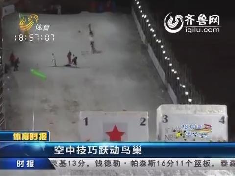 空中技巧跃动鸟巢 预演冬奥中国队华丽来袭