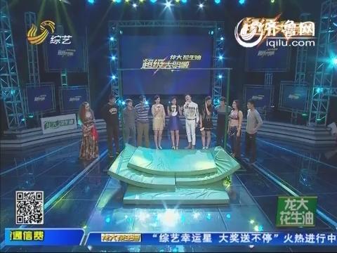 山东综艺超级大明星刘百灵_晨晨参加山东电视台综艺频道我是大明星节目