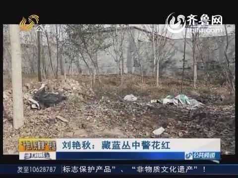 莘县女警花刘艳秋的故事:粪堆中挖出腐尸