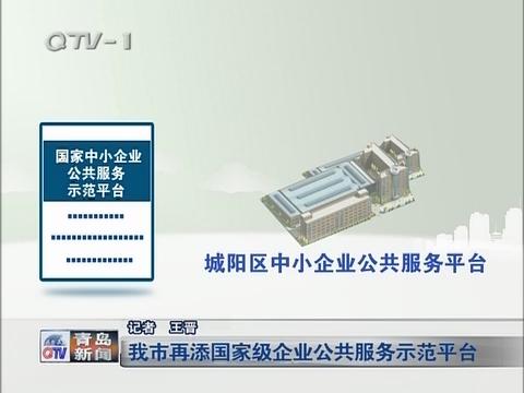青岛市再添国家级企业公共服务示范平台