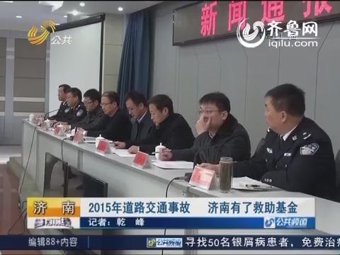济南:2015年道路交通事故 济南有了救助基金