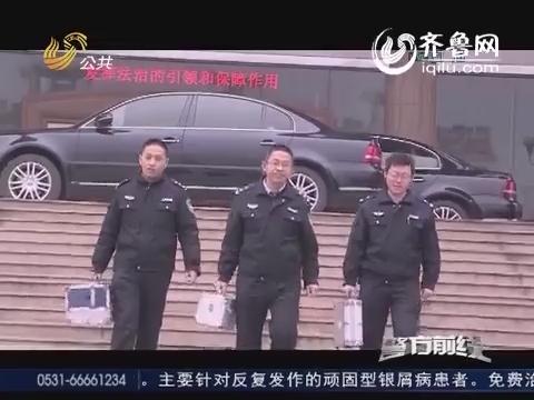 济宁法医李长征:抽丝剥茧 追查真凶