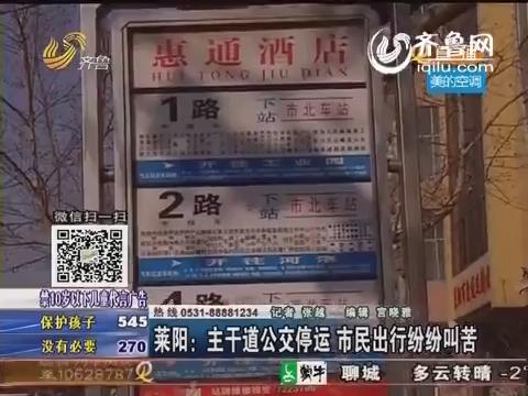 莱阳:主干道公交停运 市民出行纷纷叫苦