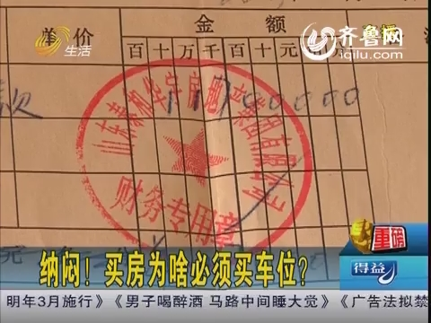 潍坊寿光银海玉苑的捆绑销售:买房必须买车位