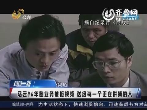 马云96年跑业务被拒视频 送给每一个正在拼搏的人