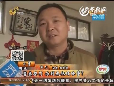 聊城:警察登门 男子莫名成盗窃犯