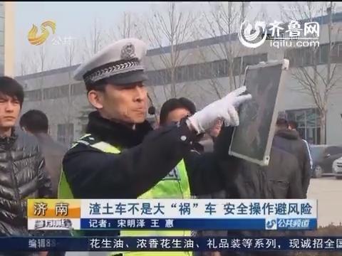 """济南:渣土车不是大""""祸""""车 安全操作避风险"""