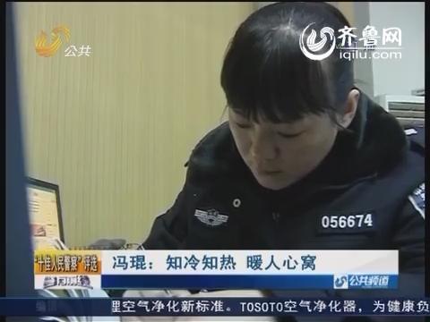 【十佳人民警察评选】冯琨:知冷知热 暖人心窝