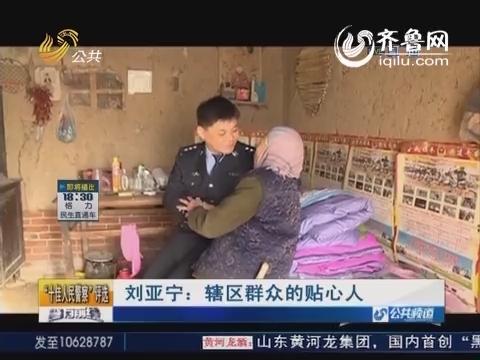 【十佳人民警察评选】刘亚宁:辖区群众的贴心人