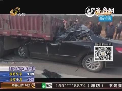 济南:小轿车冲进大货车车底 两男子当场死亡