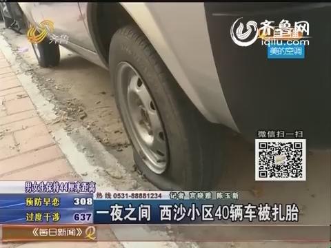 济南:一夜之间 西沙小区40辆车被扎胎