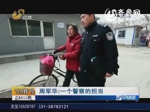 """【""""十佳人民警察""""评选】周军华:一个警察的担当"""