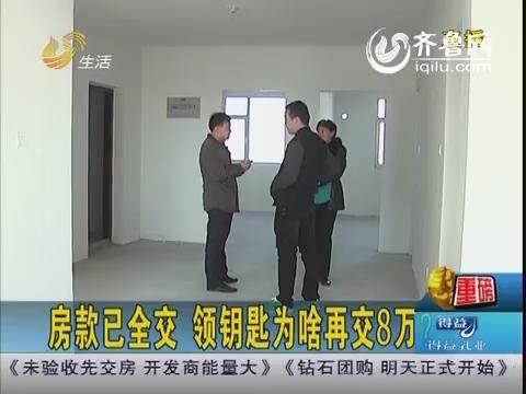 淄博桃园小区交房问题重重 建筑与规划多处不符合