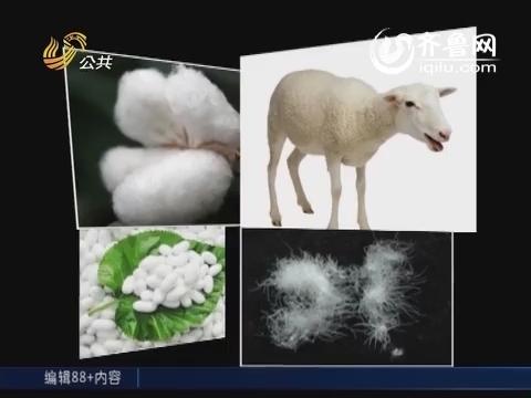 20141226《眼见为实》:羽绒制品的猫腻