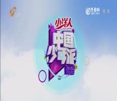 """20141227《中国少年派》:""""小舞神""""张峻豪歌舞秀"""