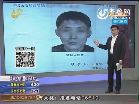 济南警方悬赏10万抓杀人嫌犯 凶手尸体昨被发现