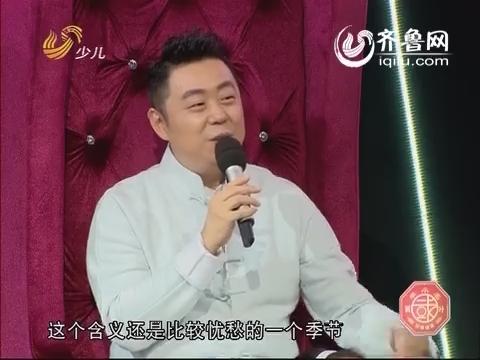 """20141227《国学小名士》:评委刘悦坦讲述""""悲秋""""离别的意境"""