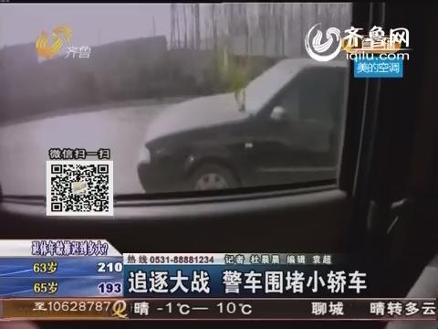 临沂:追逐大战 警车围堵小轿车