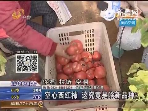 禹城:空心西红柿 这究竟是啥新品种?