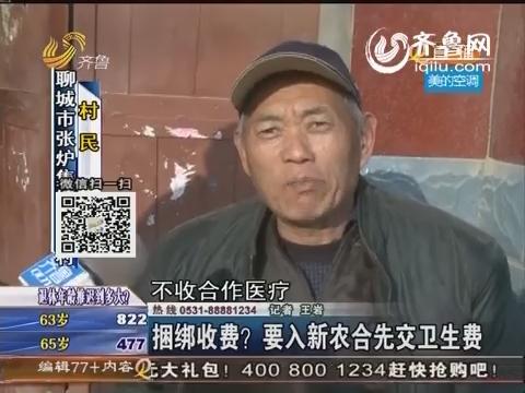 聊城:捆绑收费?要入新农合先交卫生费
