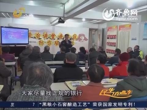 济南:防诈骗宣传进社区 莫贪心多咨询