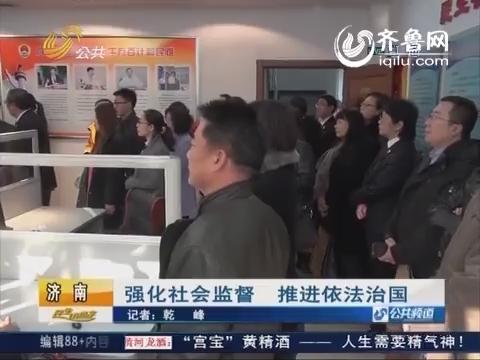 济南:强化社会监督 推进依法治国