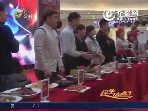 济南:品酒尝美食 惊喜送不停