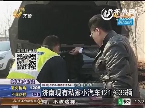 济南现有私家小汽车1217636辆