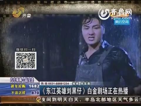 好戏在后头:《东江英雄刘黑仔》白金剧场正在热播