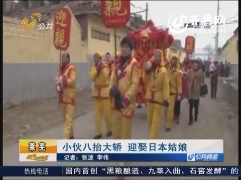 莱芜:小伙八抬大轿 迎娶日本姑娘