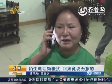 济南:女子遭陌生电话频频骚扰 回拨竟说无意的