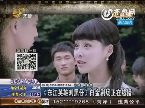 白金剧场:《东江英雄刘黑仔》 这个女神有点野
