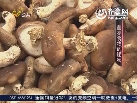 20141231《眼见为实》:菌类食物的秘密