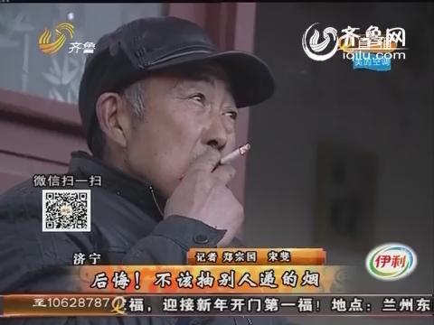 济宁:后悔!不该抽别人递的烟